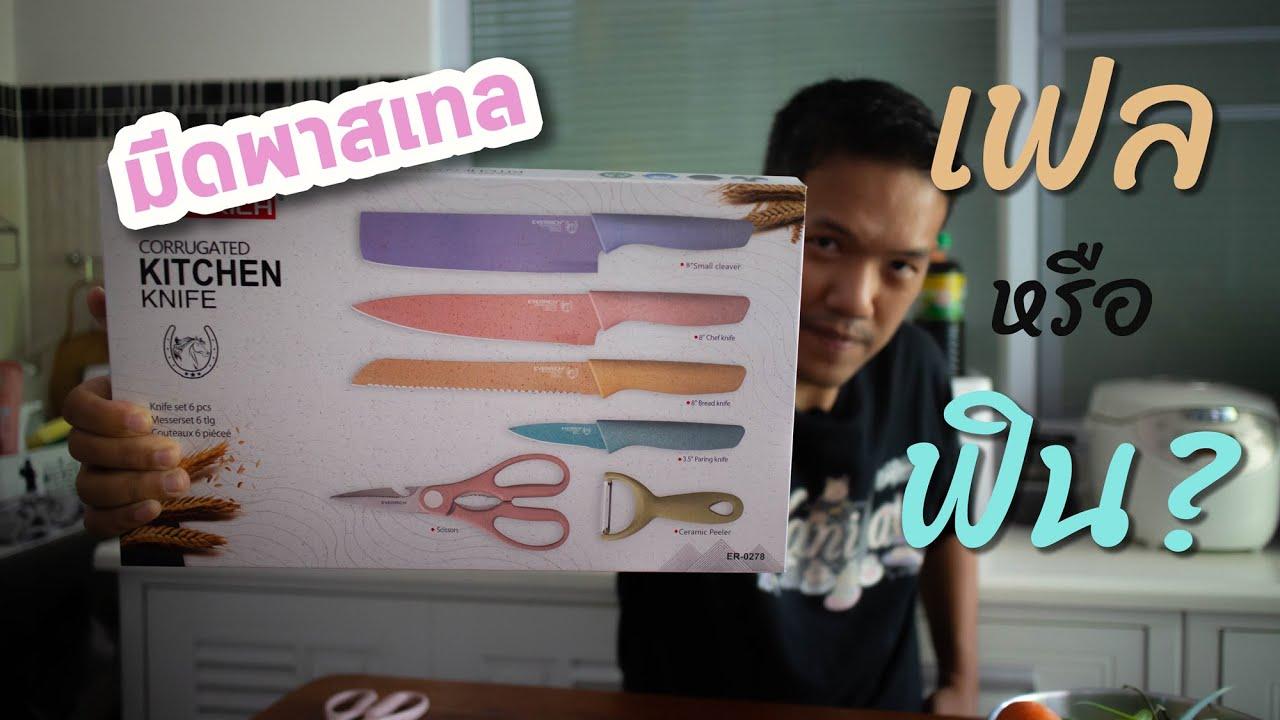 Unbox : อย่าเพิ่งรีบซื้อถ้ายังไม่ได้ดูคลิปนี้ รีวิวชุดมีด สีพาสเทล  6 ชิ้น มีดทำครัว สั่งซื้อออนไลน์