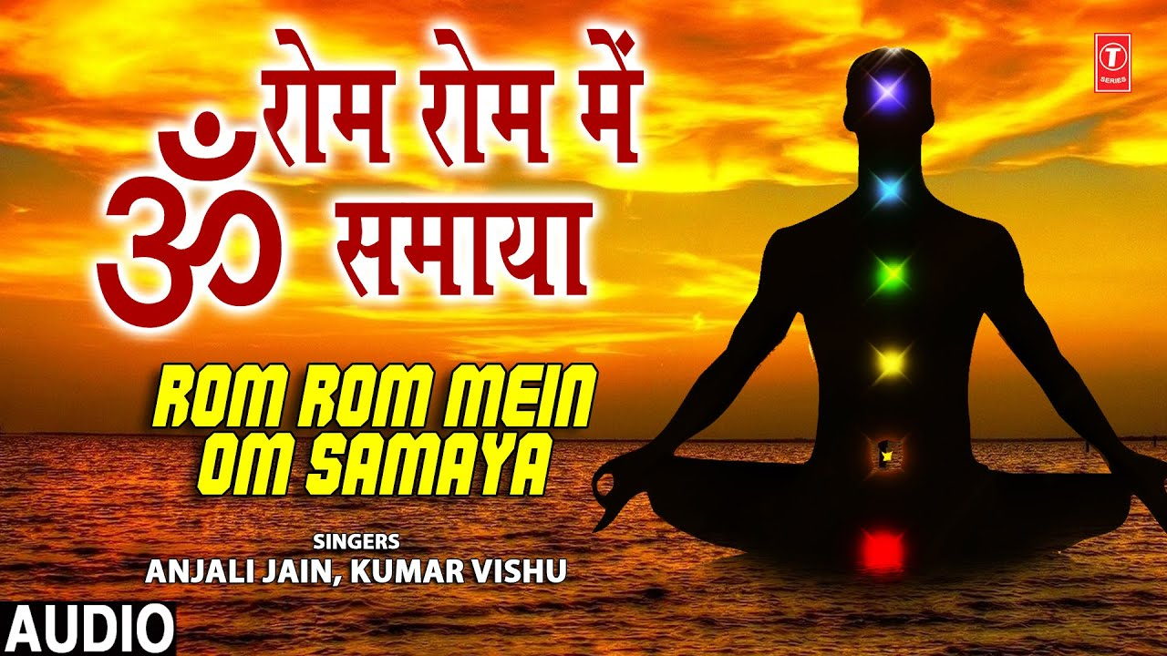 रोम रोम में ॐ समाया Rom Rom Om Samaya I KUMAR VISHU I ANJALI JAIN I Full Audio Song
