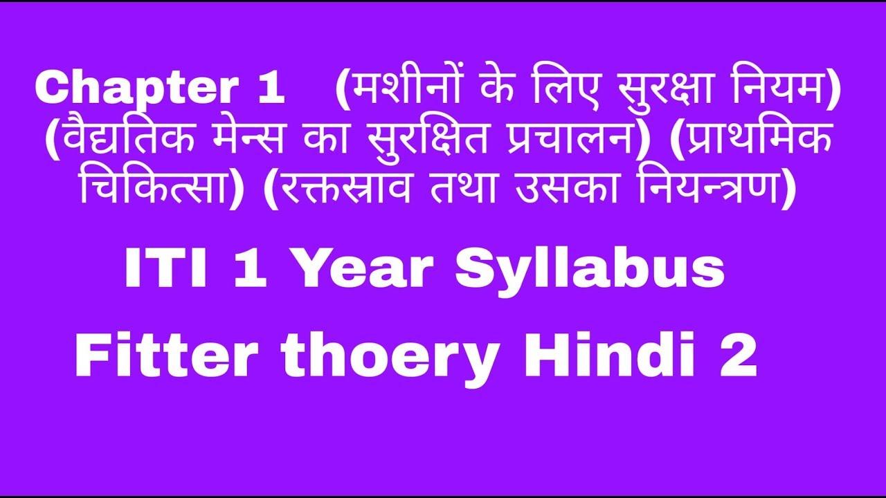 Chapter 1~ Fitter thoery Hindi \\ {ट्रेड परिचय एवं सुरक्षा सावधानियाँ} [2]