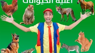 اغنية الحيوانات - عمو صابر   Animals Song - Amo Saber