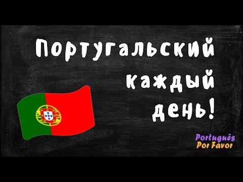 учим португальский язык уборка