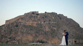 Evaggelia & Antonis | Wedding and Christening Trailer