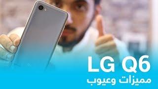 مراجعة LG Q6 : مميزات وعيوب ال جي كيو 6
