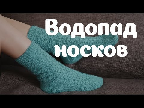 Anna Paul | Водопад носков | Носочная пряжа от Троицкой камвольной фабрики