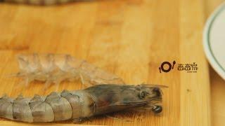 【第16集】有如脫衣似的去殼法 : 鮮蝦處理及保存 How to Prepare a Shrimp