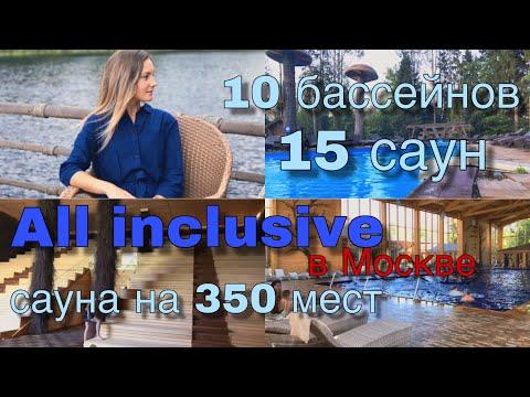 PARK-HOTEL СОЛНЕЧНЫЙ / отдых в Подмосковье / загородный комплекс ALL INCLUSIVE / САМАЯ БОЛЬШАЯ САУНА