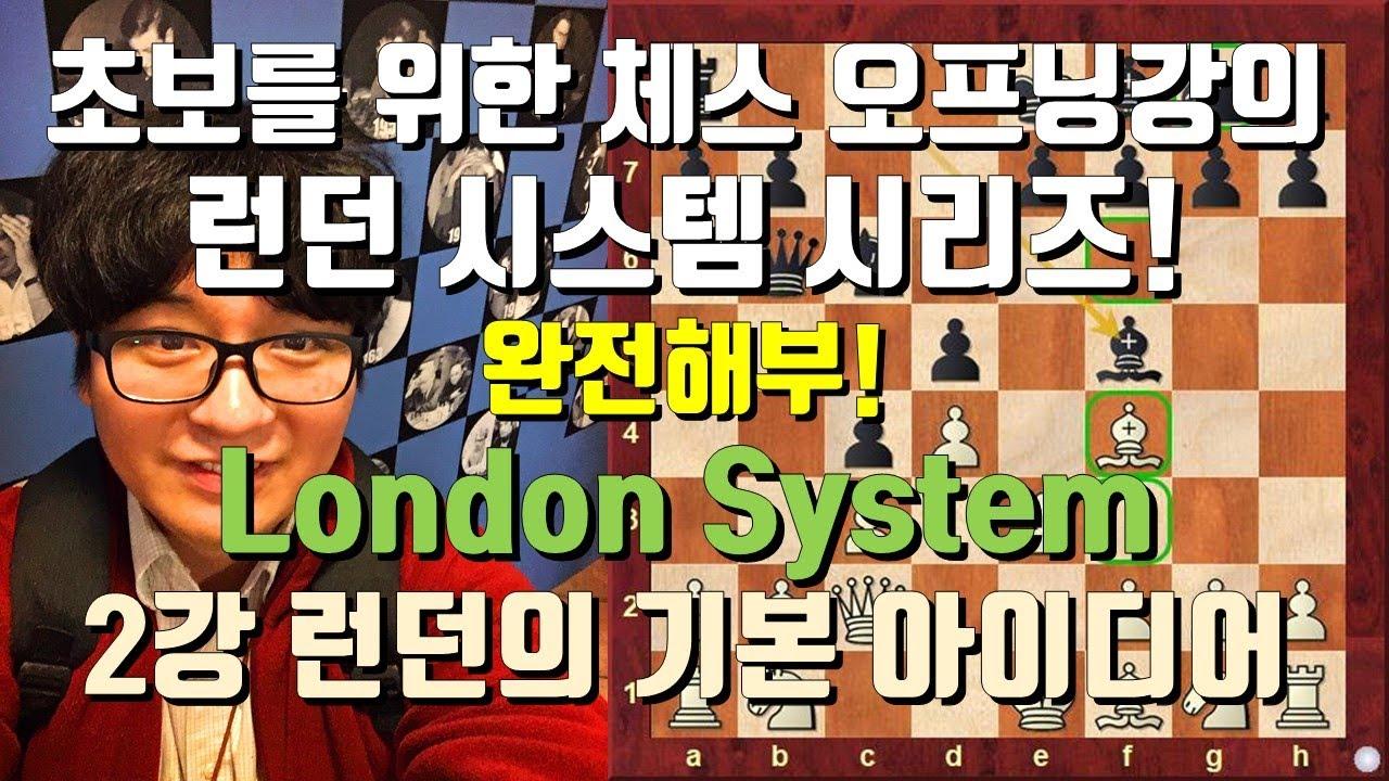 [체스 오프닝 완벽 해부강의] 런던 시스템 2강 | 런던 시스템의 일반적인 아이디어