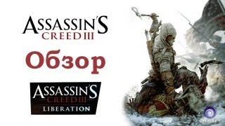 Обзор Assassin's Creed 3 и Assassin's Creed 3:Liberation