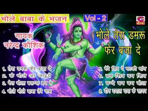 भोले तेरा डमरू फेर बजा दे || Bhole Baba Ke Bhajan Vol.2 || Narender Kausik || Kawad Shivji Bhajan