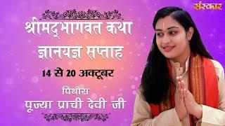 Live - Shrimad Bhagwat Katha By PP. Prachi Devi Ji - 20 October || Pithoura || Day 7