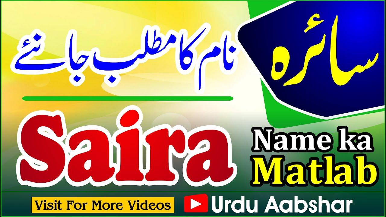Saira name meaning in urdu   saira naam ka matlab kya hai ...