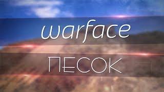 Warface песок (Работает от 06.12.2017)