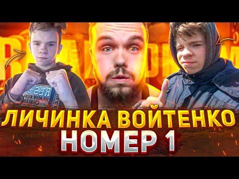 Самая Смешная ЛИЧИНКА Войтенко! Мотиватор номер 1