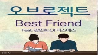 obroject 오브로젝트 best friend feat 강민희 of 미스에스