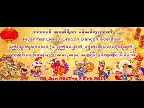12th Myanmar Dragon and Lion Dance Competition 2017