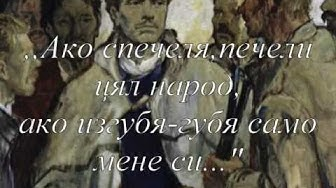 Мисли на Васил Левски.avi