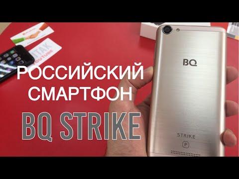 Смартфон BQ 5059 Strike обзор