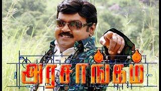 Arasangam | Vijayakanth,Sriman,Navaneet Kaur | Superhit Tamil Movie HD