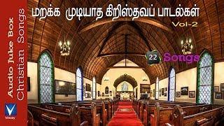 Tamil Christian | மறக்க முடியாத தமிழ் கிறிஸ்தவப் பாரம்பரிய பாடல்கள் Vol 2 | Traditional Songs Vol 2