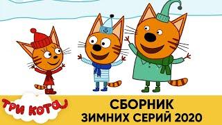 Три кота Сборник зимних серий 2020 Мультфильмы для детей