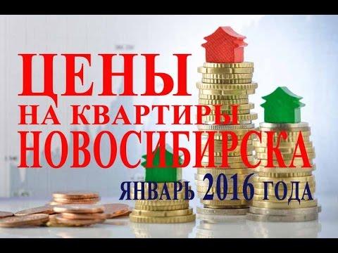 Продажа новосибирской