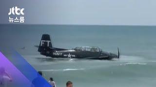 에어쇼 중 고장…플로리다 해변에 '불시착' / JTBC 뉴스룸