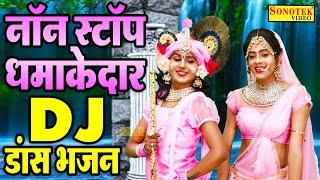 2021 नॉन स्टॉप भजन राधा कृष्ण | जबसे श्याम से नैन लड़े | Hit DJ Remix NonStop Bhajan Krishan 2021