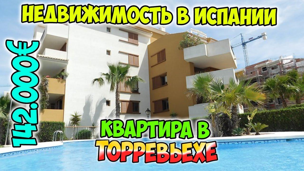 Купить недвижимость в испании у моря квартиры студии в болгарии недорого