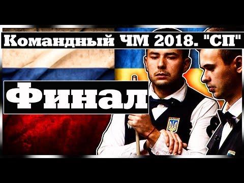 "✔•Командный ЧМ 2018. ""СП"".• Финал. Мужчины. Спорт\TV•✔"