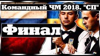 "✔•Командный ЧМ 2018. ""СП"".• Финал. Мужчины. СпортTV•✔"