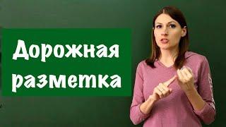 Видеоуроки ПДД-Дорожная разметка с изменениями 2018 (новый ГОСТ 2018)