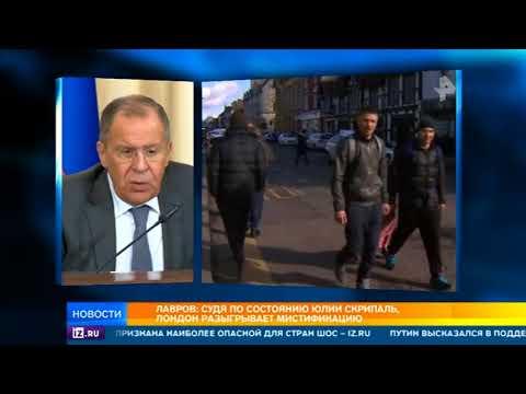 Оружие массового не уничтожения: Лавров прокомментировал состояние Юлии Скрипаль