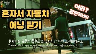 빈티g 캠핑카만들기 _ 르노마스터 1인자작 (자동차 어…