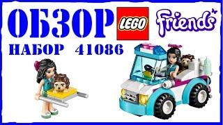 Обзор на русском: Лего Френдс Скорая ветеринарная помощь - Lego Friends Vet Ambulance 41086(, 2015-11-21T12:02:00.000Z)