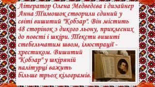 Дивовижні видання Кобзаря Тараса Шевченка