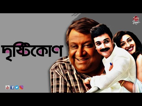 Drishtikone | Announcement | upcoming bengali film | Prosenjit | Rituparna | Kaushik Ganguly