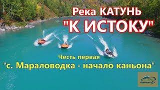 видео Катунь