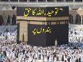 Haq Nawaz Jhangvi, Allah Kon?