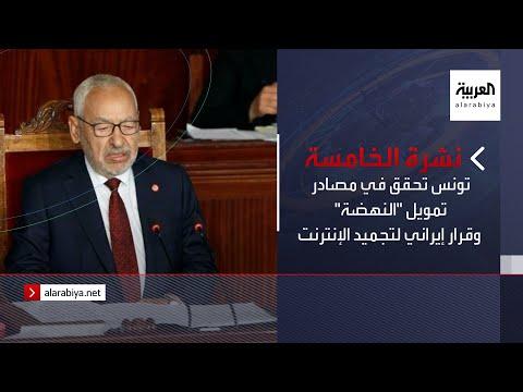 نشرة الخامسة | تونس تحقق في مصادر تمويل -النهضة-.. وقرار إيراني لتجميد الإنترنت  - 17:56-2021 / 7 / 28