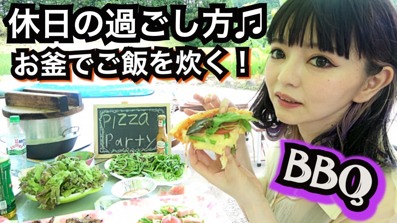 【休日vlog】BBQ&業務スーパーの食材でピザパーティー☆お釜で炊いたご飯などまったりのんびり好きなものを好きなだけ美味しく食べる♪モッパン・大食い・飯テロ・爆食い・爆買い・焼肉・田舎・アウトドア