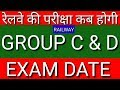 RAILWAY GROUP C & D EXAM DATE 2018 | RAILWAY GROUP D KA EXAM KAB HOGA | SELECTION PROCEDURE |