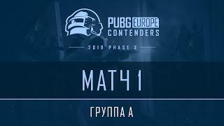 Матч 1 • Группа А • PEL Contenders • Фаза 3