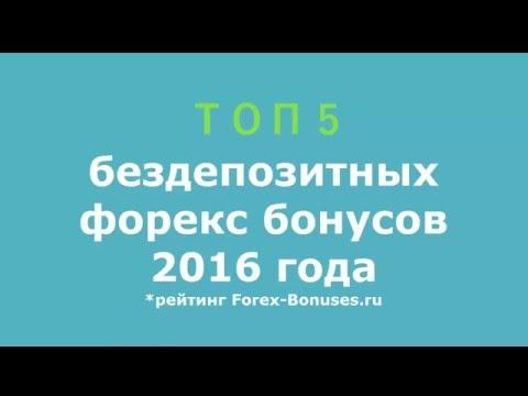 Бездепозитные бонусы форекс 2016