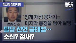 [정참시] 탈당 선언 금태섭…소신? 철새? (2020.10.21/뉴스데스크/MBC)