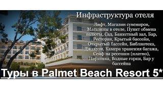 Туры в Palmet Beach Resort 5*, Кемер, Турция