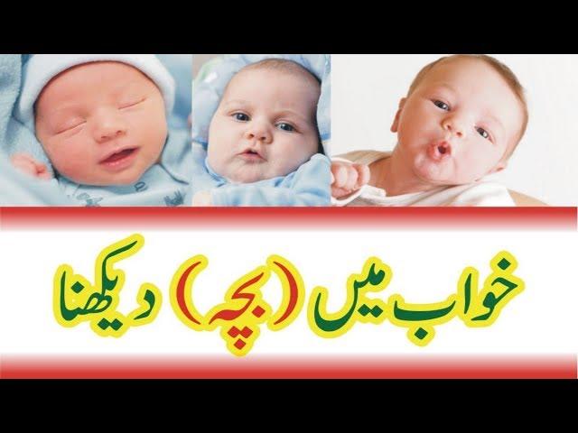 Khwab Mein Bacha Dekhna Baby In Dream Tabeer Khawab nama khwab mein bacha dekhnae ki kia tabeer