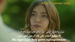 Bülent erosy/Yüzünü Göremem zher nusi kurdi 2017 Video