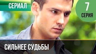 ▶️ Сильнее судьбы 7 серия | Сериал / 2013 / Мелодрама