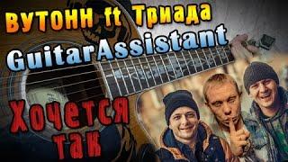 ВУТОНН - Хочется так ft Триада (Урок под гитару)