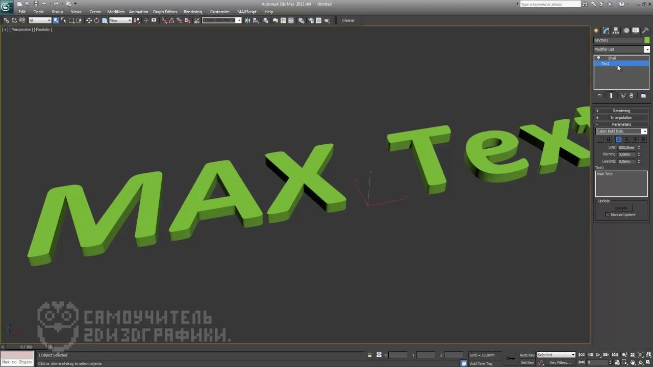 Как сделать 3d текст в 3d max фото 819